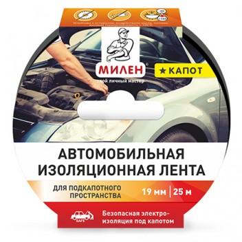 """Автомобильная изоляционная лента (для подкапотного пространства) 19мм х 25м /в инд.упаковке """"Милен"""""""