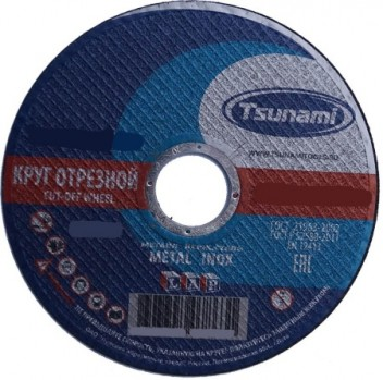 Круг отр. по металлу 125х3,0х22 A 24 S BF TSUNAMI